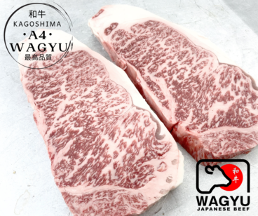 Sirloin Steak Japanese Wagyu